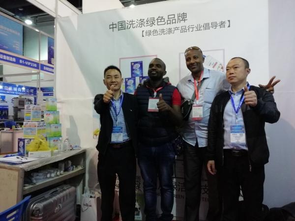 绿洁科技参加中国国际电子商务博览会