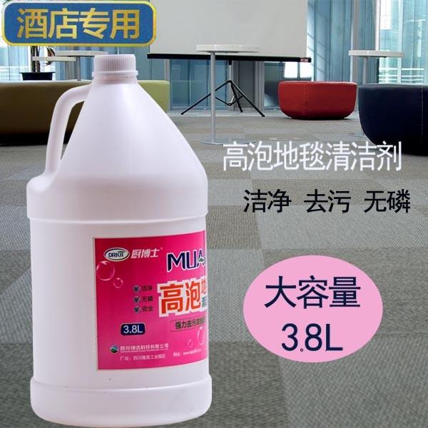 酒店高泡地毯清洁剂