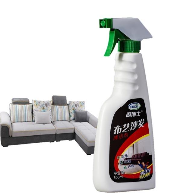 布艺沙发清洁剂