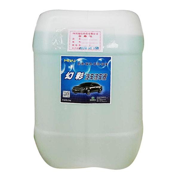 令靓幻彩汽车洗车液