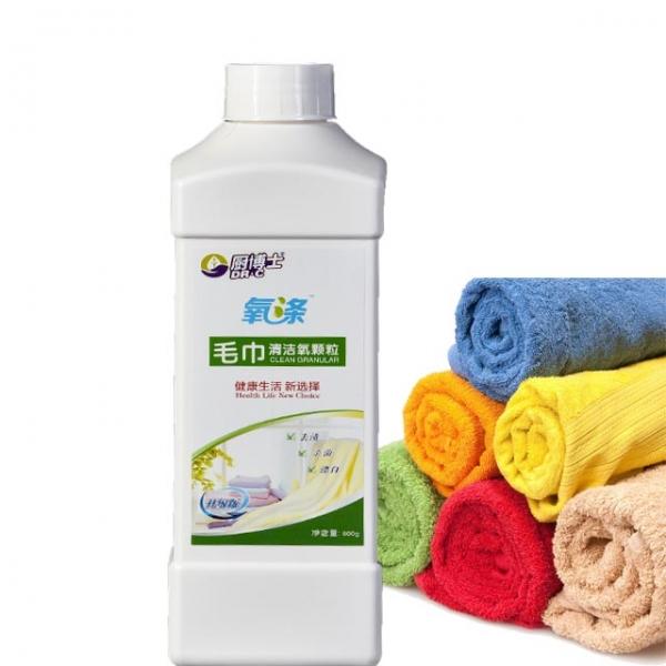 氧涤毛巾清洁氧颗粒