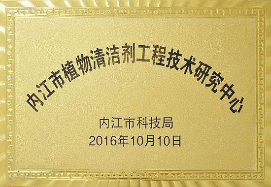 内江市植物清洁剂工程技术研究中心