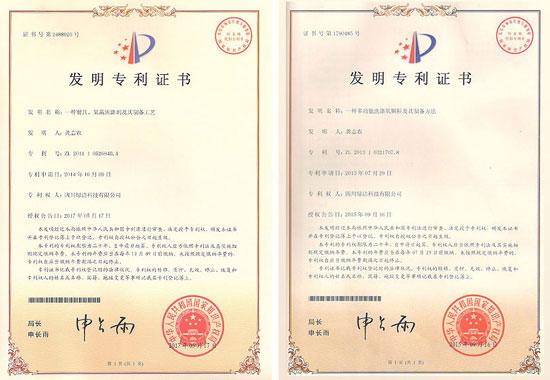 绿洁产品发明专利证书