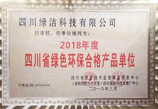 四川省绿色环保合格产品单位